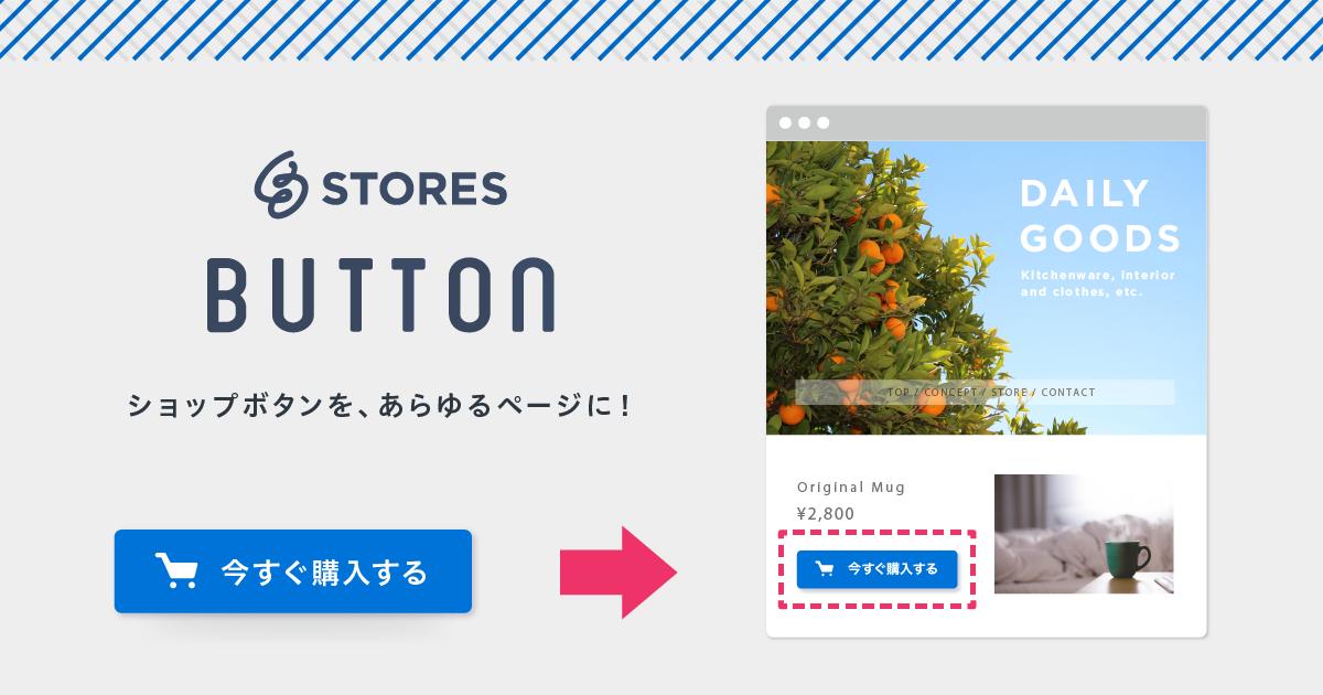 stores jp button